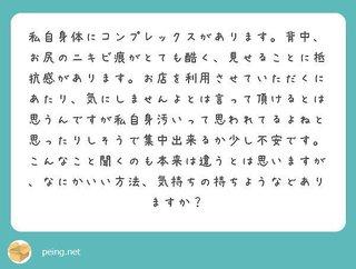 shitsumon.jpg